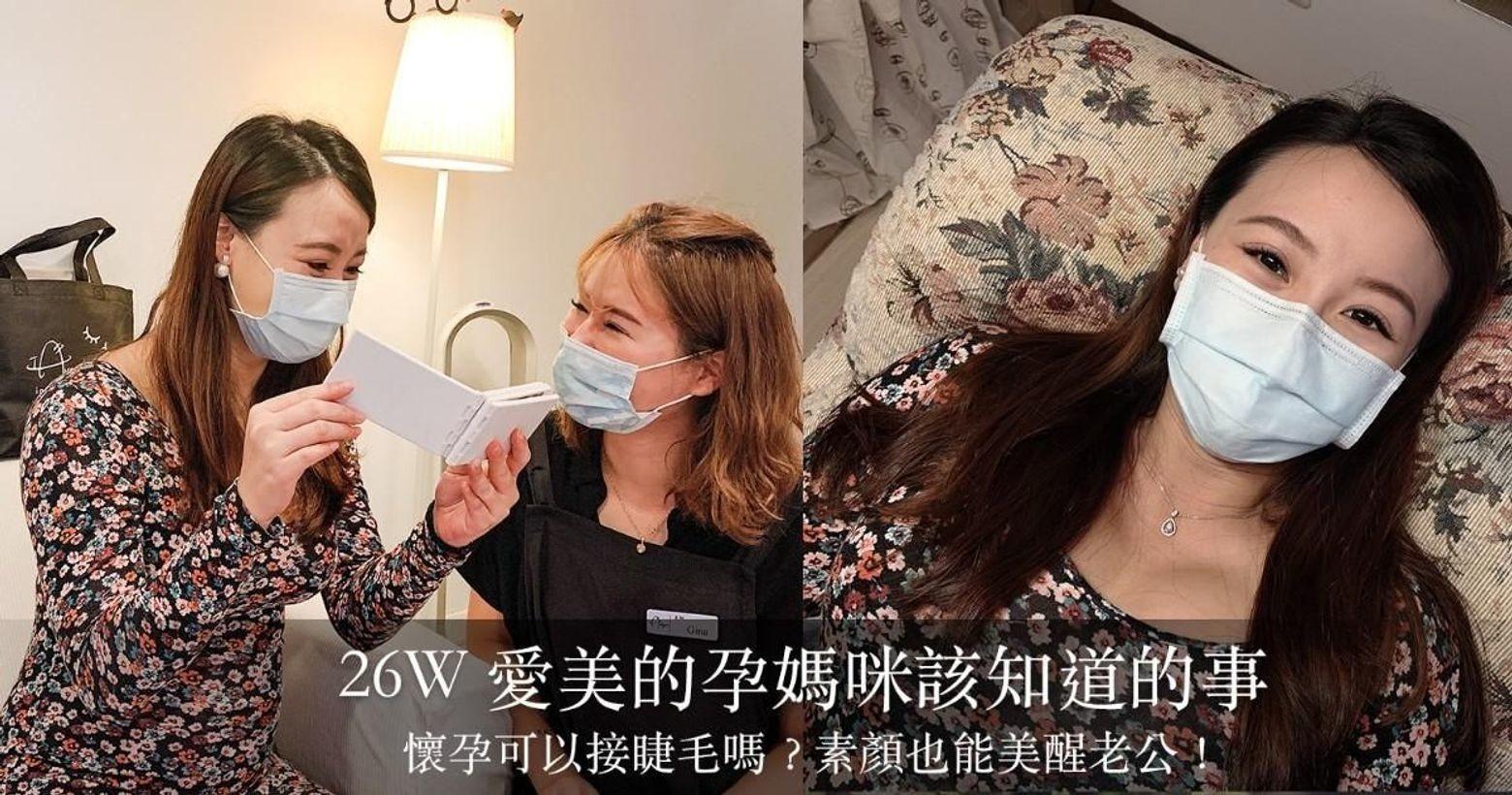愛美的孕媽咪該知道的事|懷孕可以接睫毛嗎?素顏也能美醒老公!|台北市中山站 IA專業美睫設計
