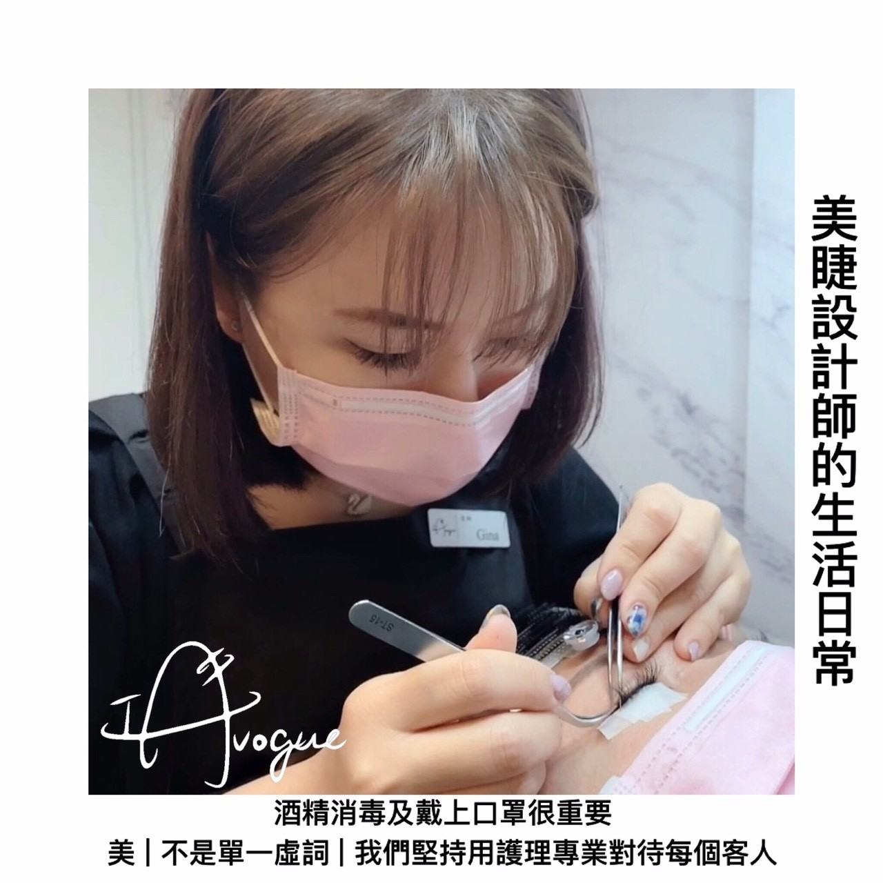 女神設計款美睫-嫁接睫毛做好衛生防護避免武漢肺炎2|IA專業美睫設計