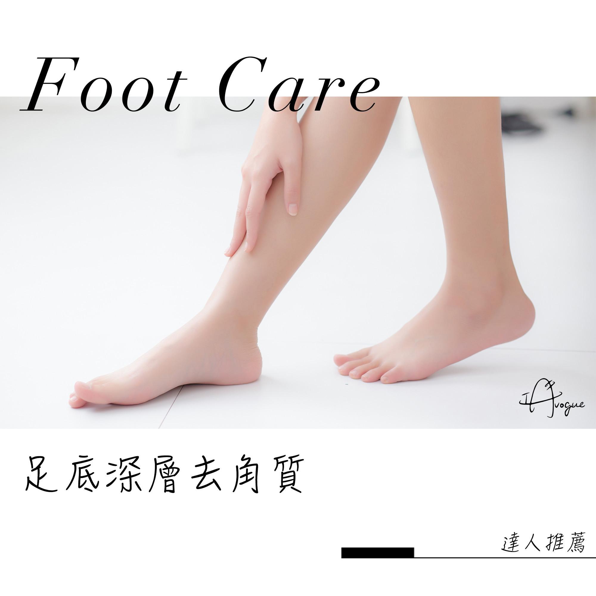 秋冬保養關鍵!足底深層去角質-不再擔心腳跟勾到棉被啦!