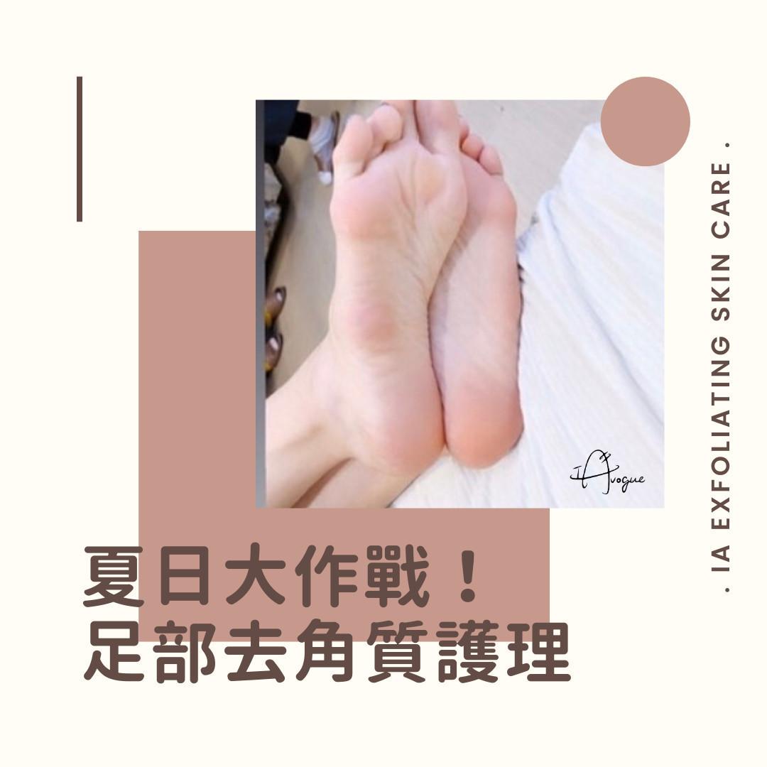 炎炎夏日大作戰-擔心露出龜裂的後腳跟?快幫腳底去角質護理吧!