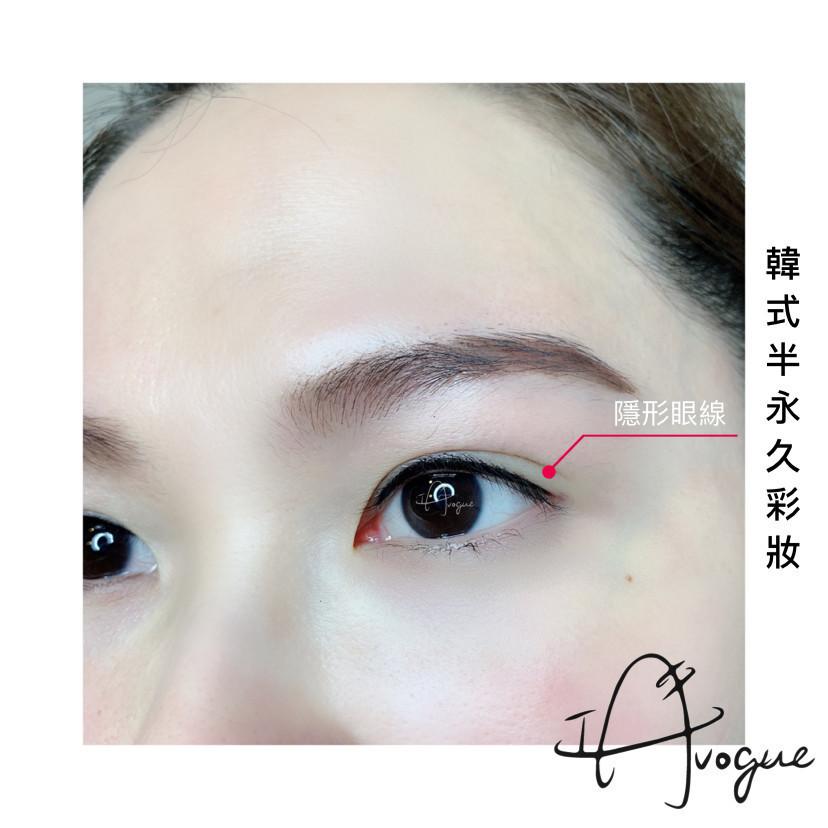 隱形眼線香港客人作品