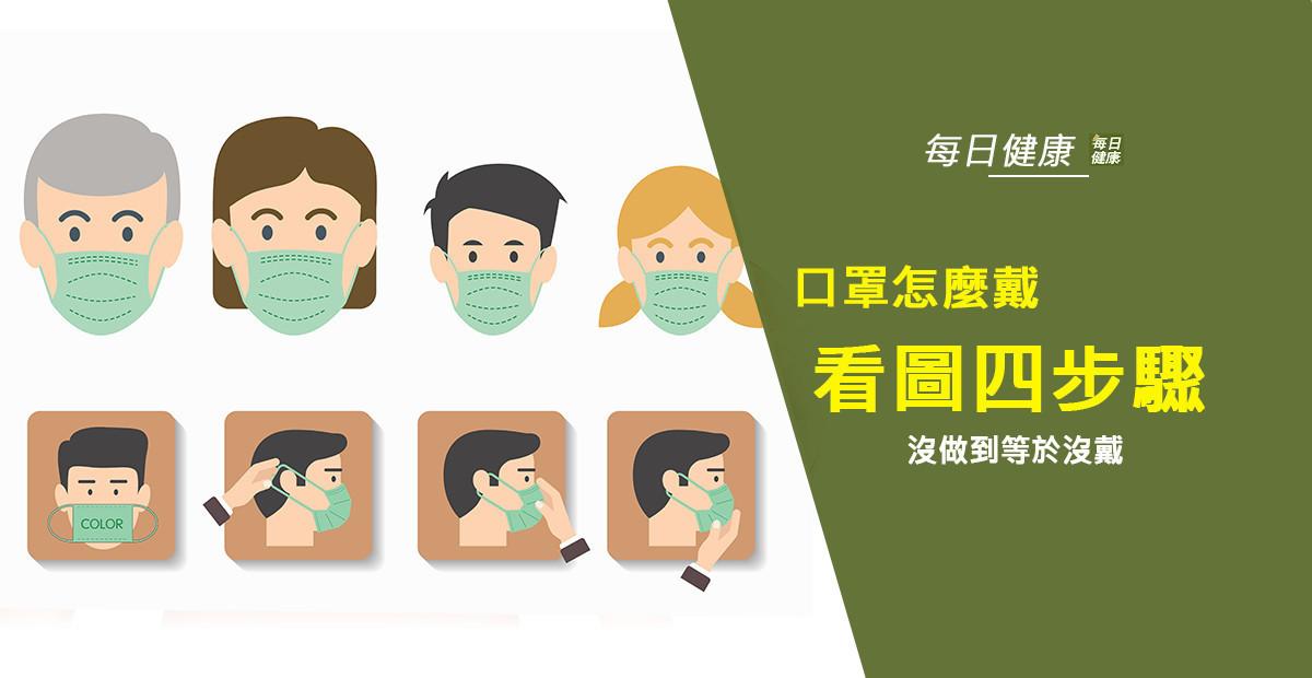 武漢肺炎戴口罩教學-台北接睫毛IA專業美睫設計