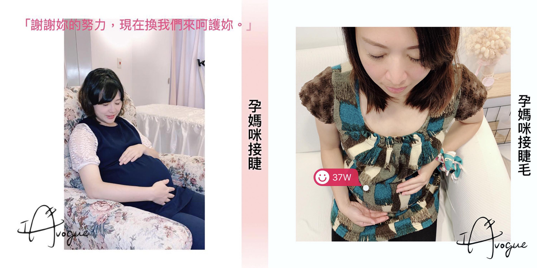 台北接睫毛推薦-孕婦準媽媽實際接睫毛心得分享|IA專業美睫設計.jpg