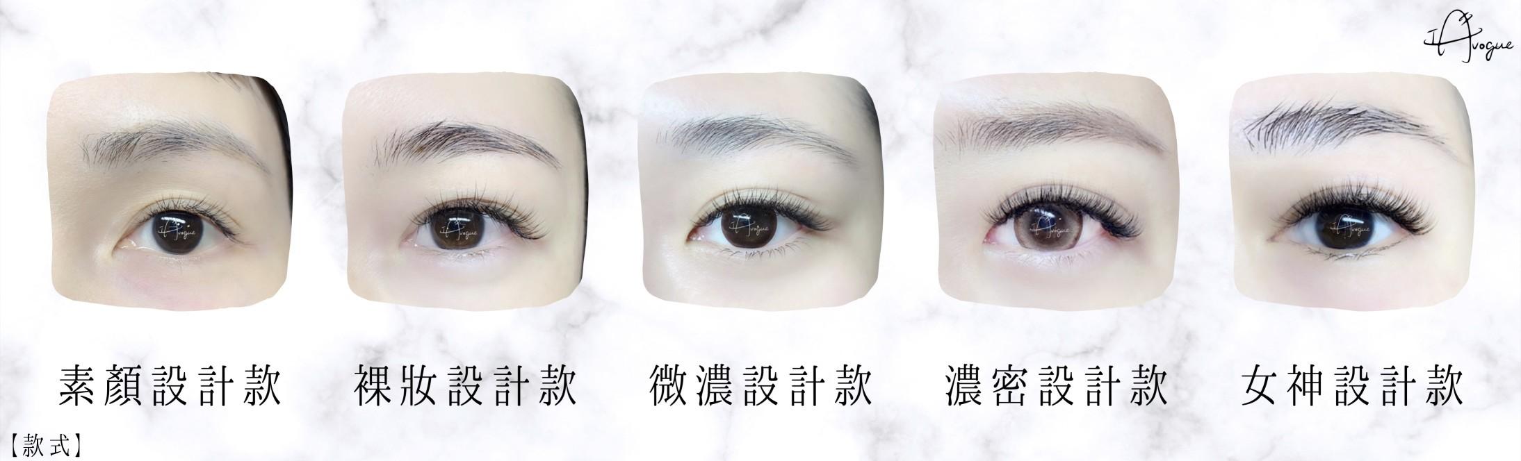接睫毛款式設計挑選一覽表-女神設計款|台北中山區IA專業美睫設計