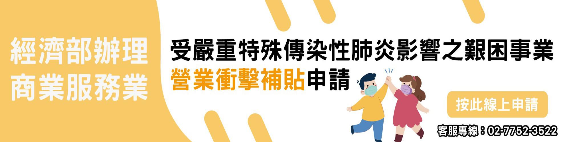 美業紓困4-0懶人包-立即申請商業服務業艱困事業營業衝擊補貼|台北市中山站 IA 專業美睫設計