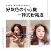 口罩妝容必勝重點-自然「韓式粉霧眉」更顯好氣色!