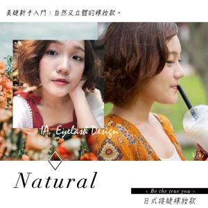 美睫入門推薦|自然日式接睫裸妝款,宛如天生麗質的小心機!