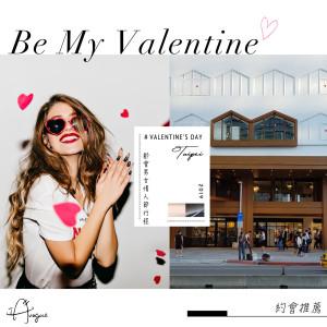 Be My Valentine台北中山站景點推薦-來場寵愛又愜意的情人節約會吧!