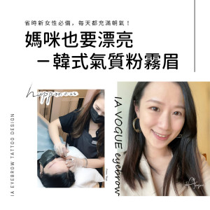 從容媽咪必備「韓式氣質粉霧眉」每天省下十分鐘化妝時間!